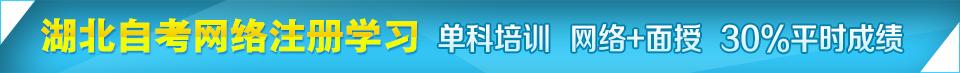湖北自考网络注册学习