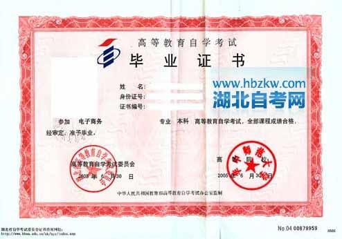 华中师范大学自考毕业证