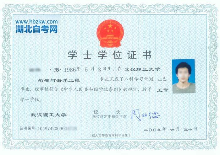 武汉理工大学自考学位证
