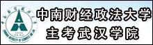 中南财经政法大学自考网