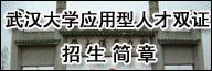 武汉大学自考网