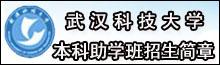 武汉科技大学自考网