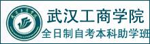 武汉工商学院自考网