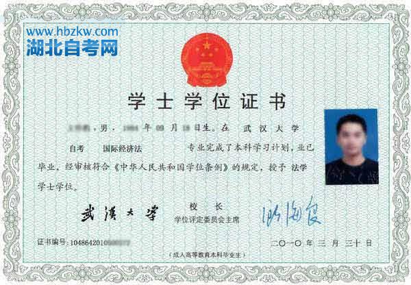 武汉大学自考学位证