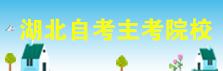 武汉自考考场路线图