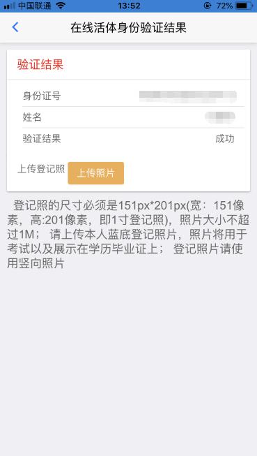 湖北省高等教育自学考试考生服务平台 考生注册线上确认操作指南