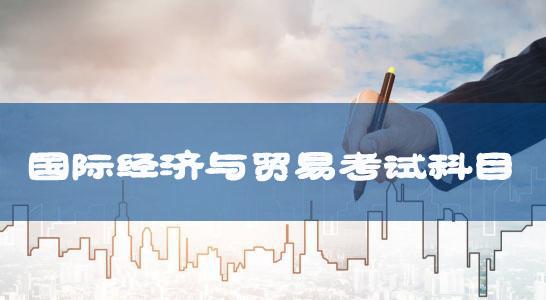 自考专升本新课改国际经济与贸易专业考试科目及教材汇总