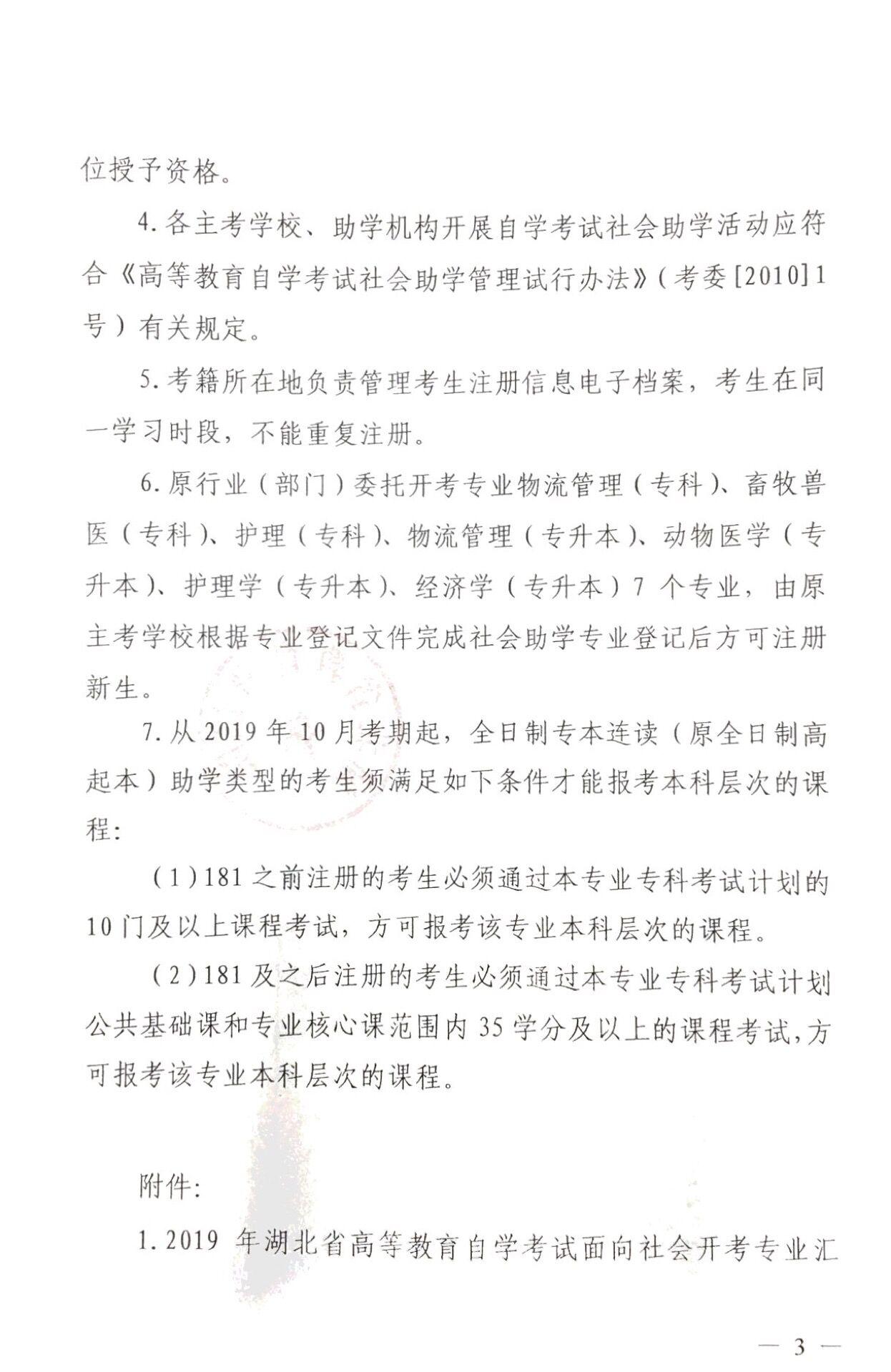 2019年湖北自学考试新生注册专业目录通知