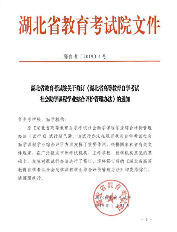 2019年湖北自考修订《自考社会助学课程学业综合评价管理办法》通知