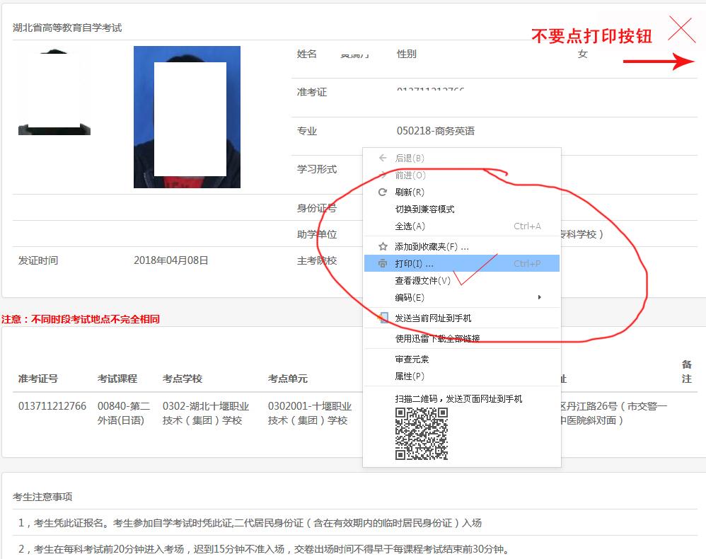 2019年10月汉江师范学院自考考试工作安排