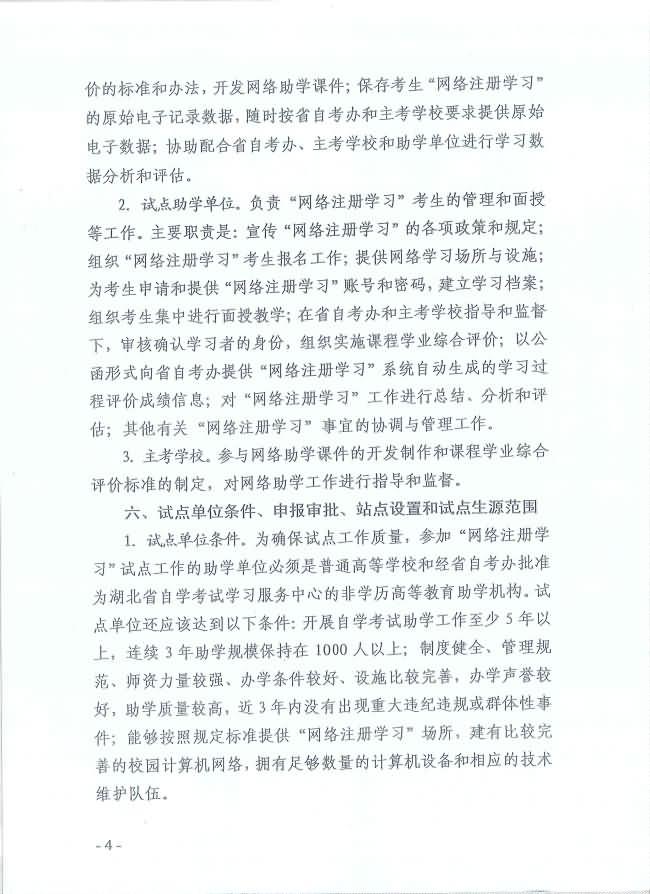 """印发《湖北省高等教育自学考试面向社会开展课程""""网络注册学习""""试点工作方案》通知"""