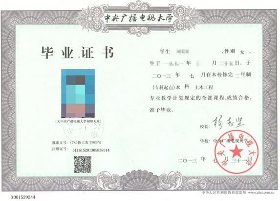 湖北电大(广播电视大学)毕业证样本