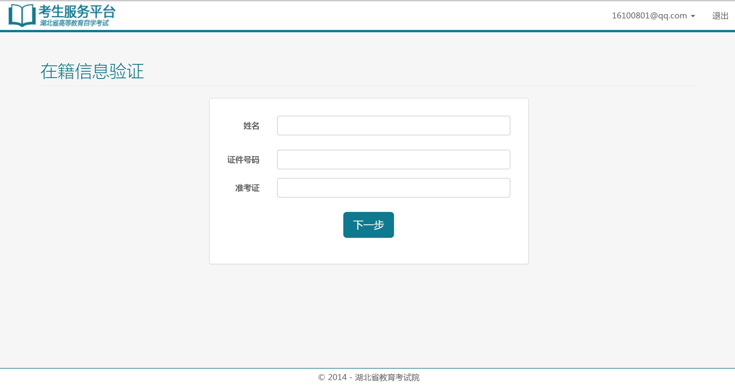 自考考试服务平台注册