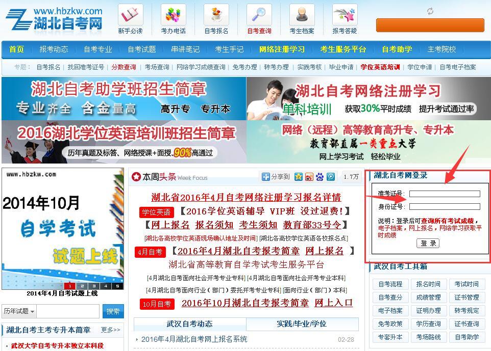 湖北自考网自考网络学习报名