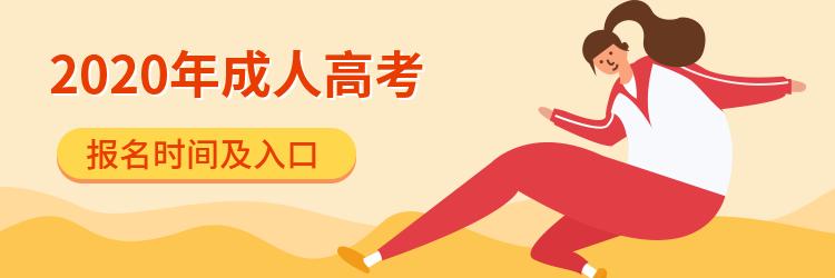 湖南成人高考网上报名