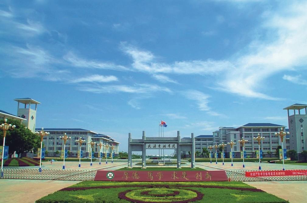 武汉东湖学院自考