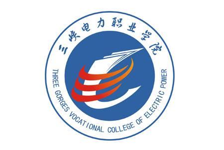 三峡电力职业学院高职扩招