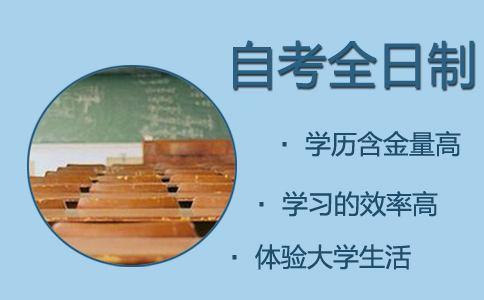 自考亚洲城ca88官方网站助学部