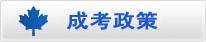 中南财经政法大学成考政策