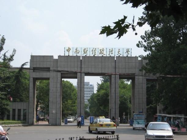 中南财经政法大学成教