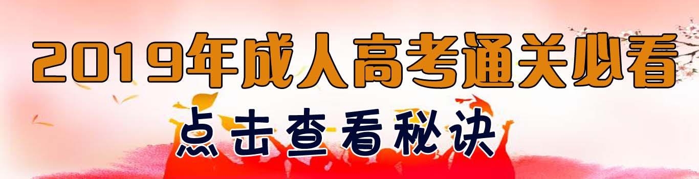 湖南成人高考QQ群