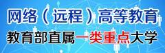 湖北网络教育学历提升