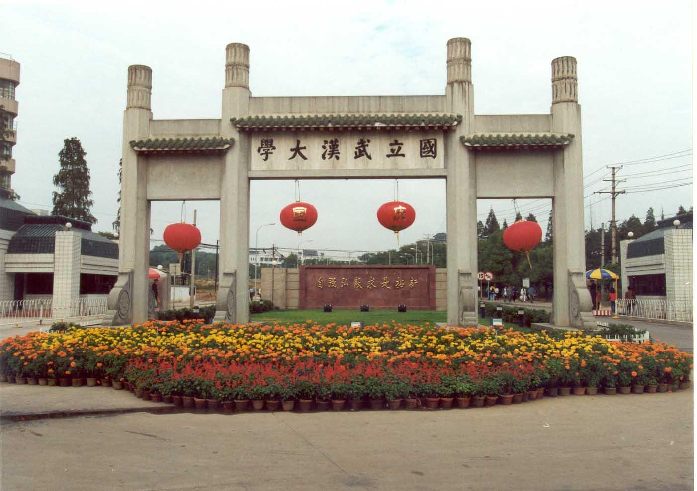 武汉大学成教