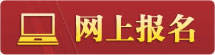 湖北工业大学自考网上报名