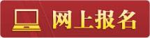 华中农业大学成教网上报名