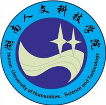 湖南人文科技学院成教