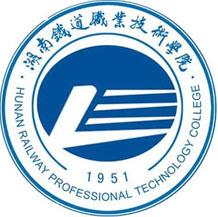 湖南铁道职业技术学院成教