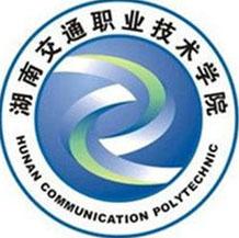 湖南交通职业技术学院成教