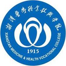 湘潭医卫职业技术学院成教