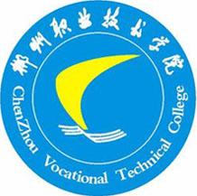 郴州职业技术学院成教