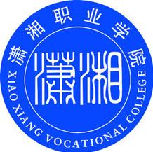 潇湘职业学院成教