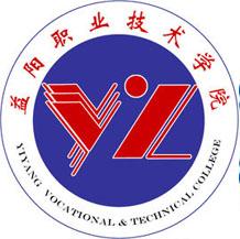 益阳职业技术学院成教