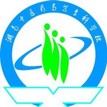 湖南中医药高等专科学校成教