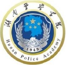 湖南警察学院成教