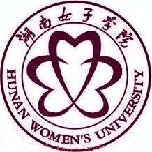 湖南女子学院成教