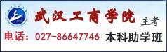 武汉工商学院自考