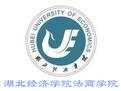 湖北经济学院法商学院招生网