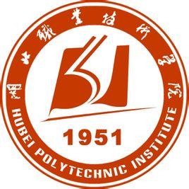 湖北职业技术学院招生网