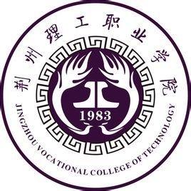 荆州理工职业学院招生网