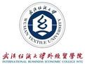 武汉纺织大学外经贸学院招生网