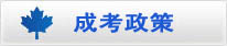 江汉大学成考政策