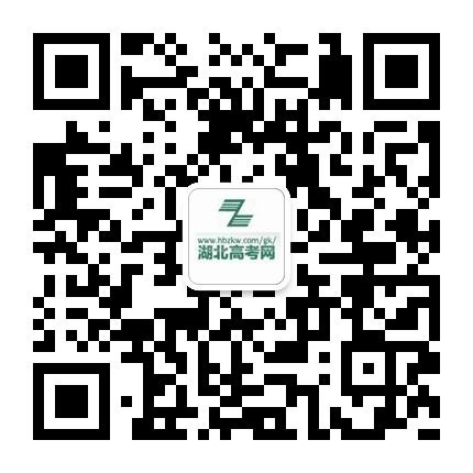 湖北高考网微信
