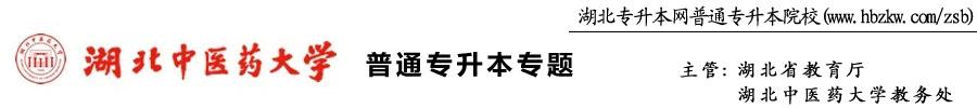 湖北中医药大学专升本