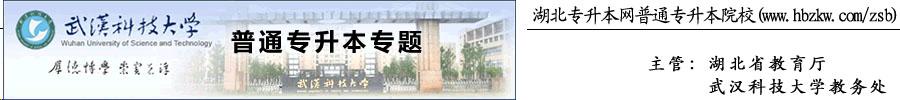 武汉科技大学专升本
