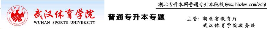 武汉体育学院专升本