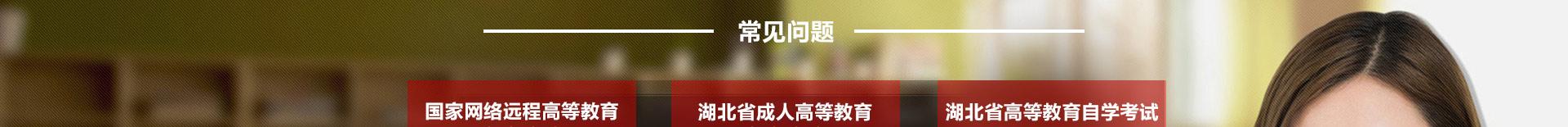 湖北省高等教育自学考试06